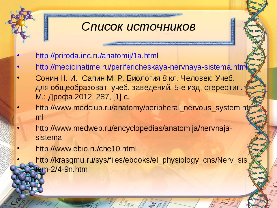 Список источников http://priroda.inc.ru/anatomij/1a.html http://medicinatime....