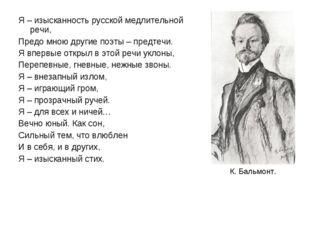 Я – изысканность русской медлительной речи, Предо мною другие поэты – предтеч