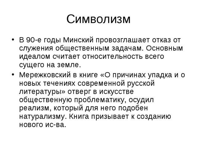 Символизм В 90-е годы Минский провозглашает отказ от служения общественным за...