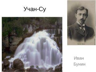 Учан-Су Иван Бунин