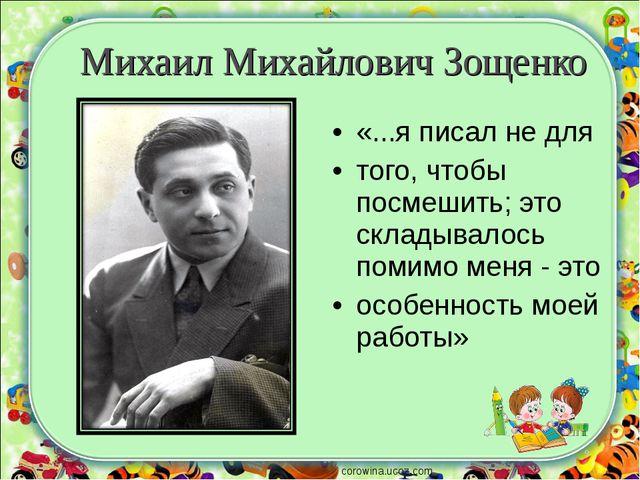 Михаил Михайлович Зощенко «...я писал не для того, чтобы посмешить; это склад...