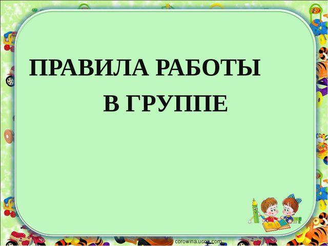 ПРАВИЛА РАБОТЫ В ГРУППЕ corowina.ucoz.com