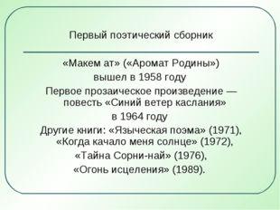 Первый поэтический сборник «Макем ат» («Аромат Родины») вышел в 1958 году Пе