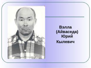 Вэлла (Айваседа) Юрий Кылевич