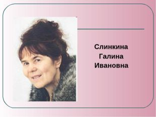Слинкина Галина Ивановна