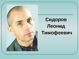 Сидоров Леонид Тимофеевич