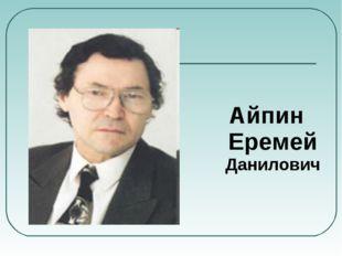 Айпин Еремей Данилович