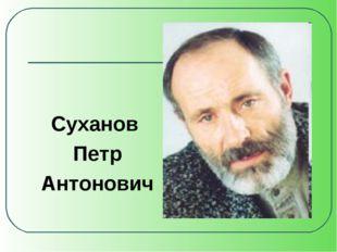 Суханов Петр Антонович