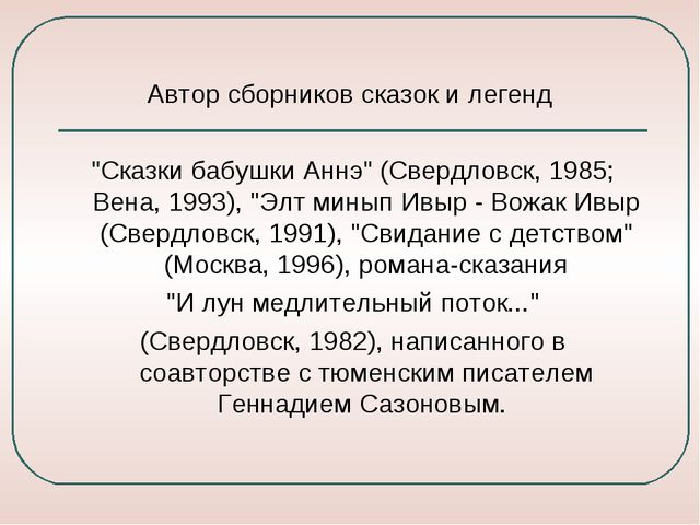 """Автор сборников сказок и легенд """"Сказки бабушки Аннэ"""" (Свердловск, 1985; Вен..."""