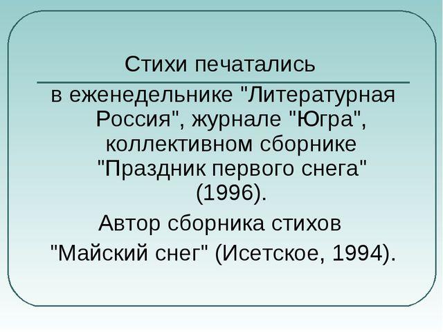 """Стихи печатались в еженедельнике """"Литературная Россия"""", журнале """"Югра"""", колл..."""