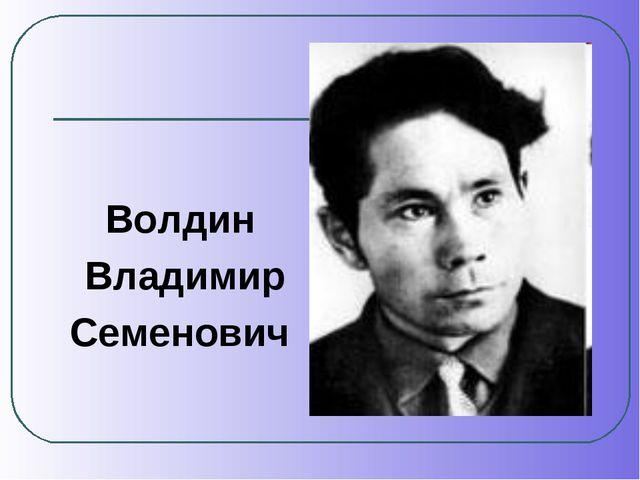 Волдин Владимир Семенович