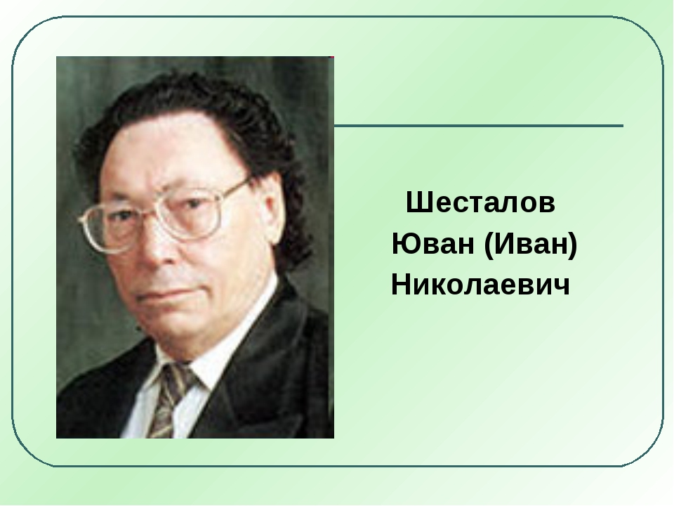 Шесталов Юван (Иван) Николаевич