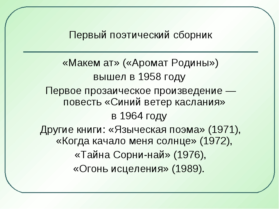Первый поэтический сборник «Макем ат» («Аромат Родины») вышел в 1958 году Пе...