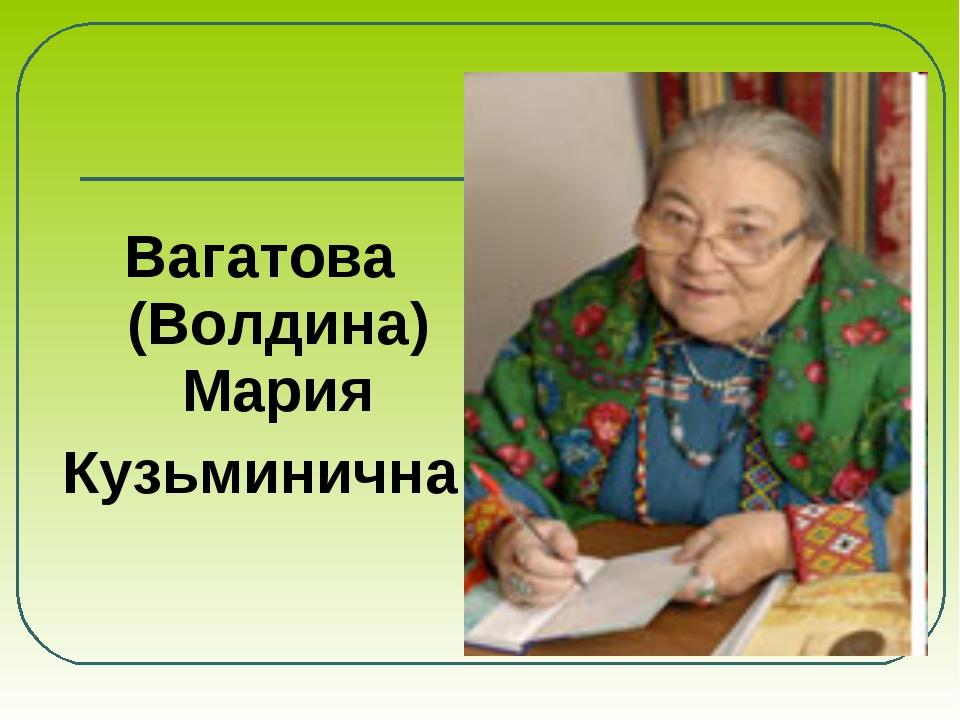 Вагатова (Волдина) Мария Кузьминична