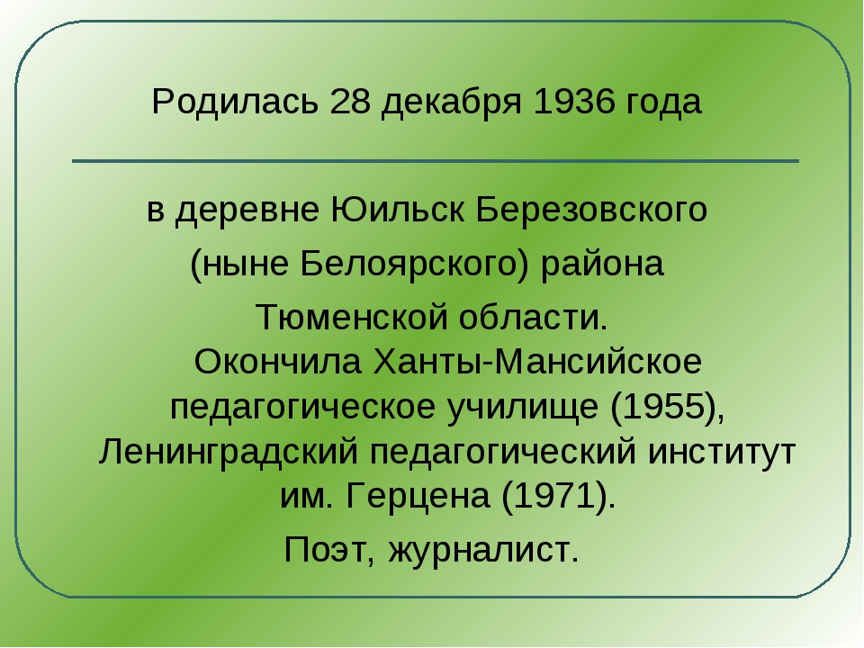 Родилась 28 декабря 1936 года в деревне Юильск Березовского (ныне Белоярского...