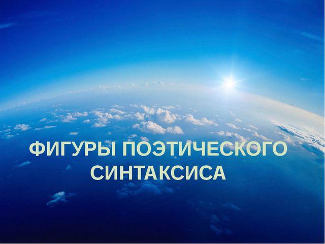 ФИГУРЫ ПОЭТИЧЕСКОГО СИНТАКСИСА