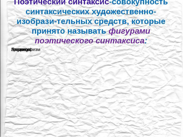 Поэтический синтаксис-совокупность синтаксических художественно- изобрази-тел...