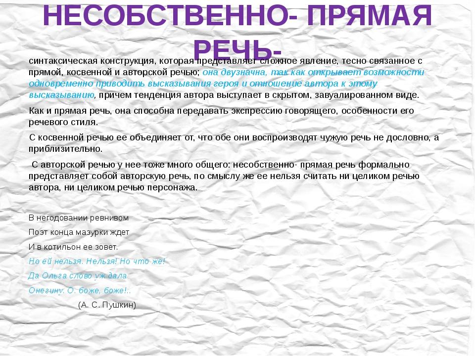 НЕСОБСТВЕННО- ПРЯМАЯ РЕЧЬ- синтаксическая конструкция, которая представляет с...
