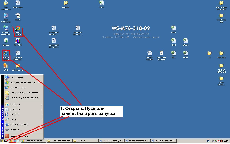 C:\Documents and Settings\learn3-18\Рабочий стол\инф2-4декабря\4.JPG