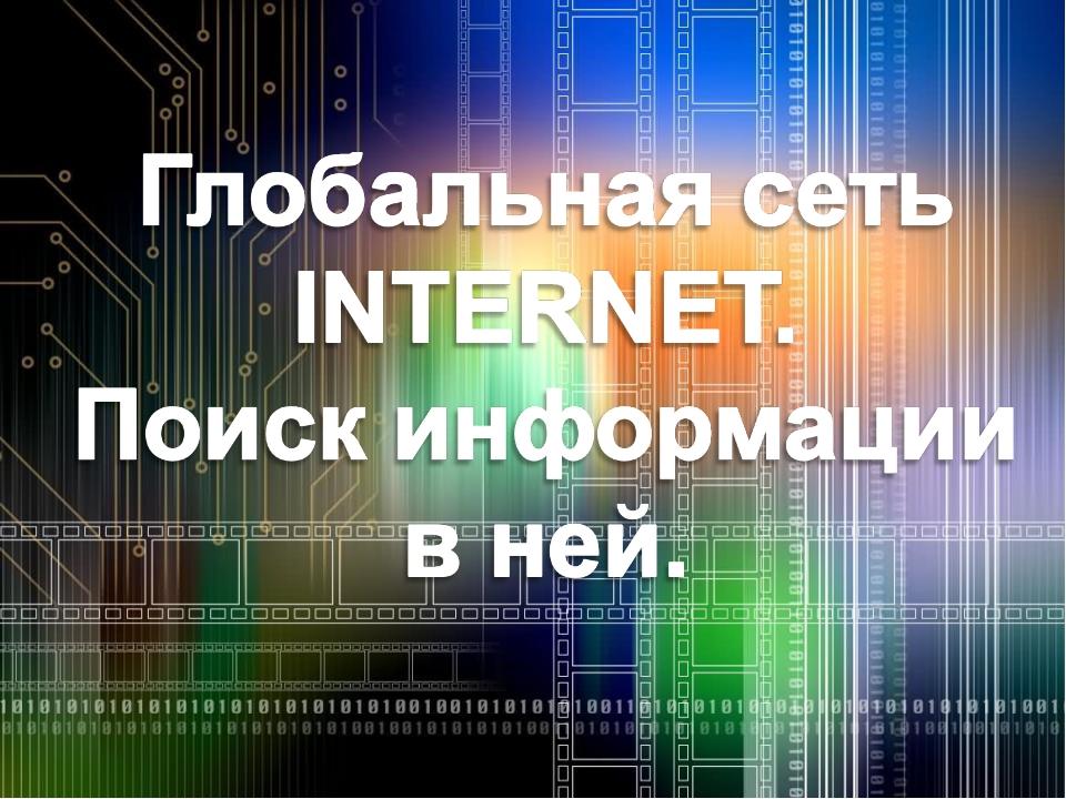 1022 x 575 jpeg 100 кб computer network or data network is a telecommunications network acictworldblogspotcom