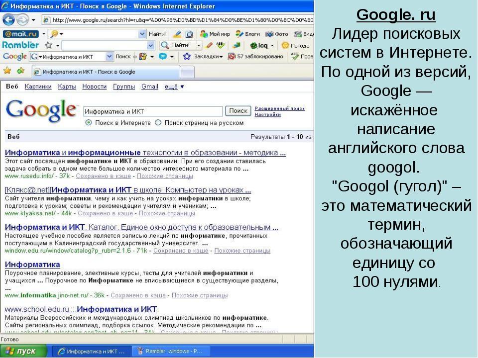 Google. ru Лидер поисковых систем в Интернете. По одной из версий, Google — и...