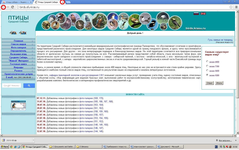 C:\Documents and Settings\learn3-18\Рабочий стол\инф2-4декабря\7.JPG
