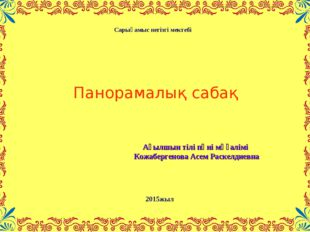 Панорамалық сабақ Сарықамыс негізгі мектебі 2015жыл Ағылшын тілі пәні мұғалім