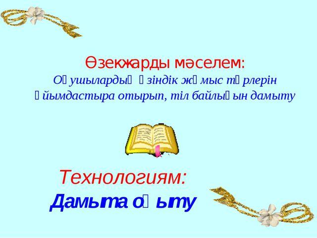 Өзекжарды мәселем: Оқушылардың өзіндік жұмыс түрлерін ұйымдастыра отырып, тіл...