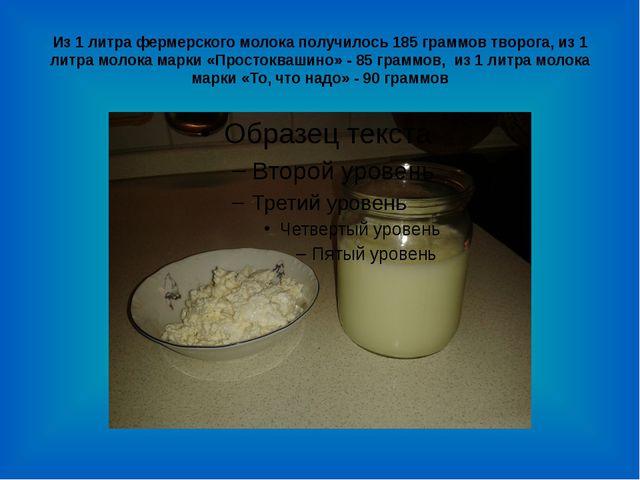 Из 1 литра фермерского молока получилось 185 граммов творога, из 1 литра моло...