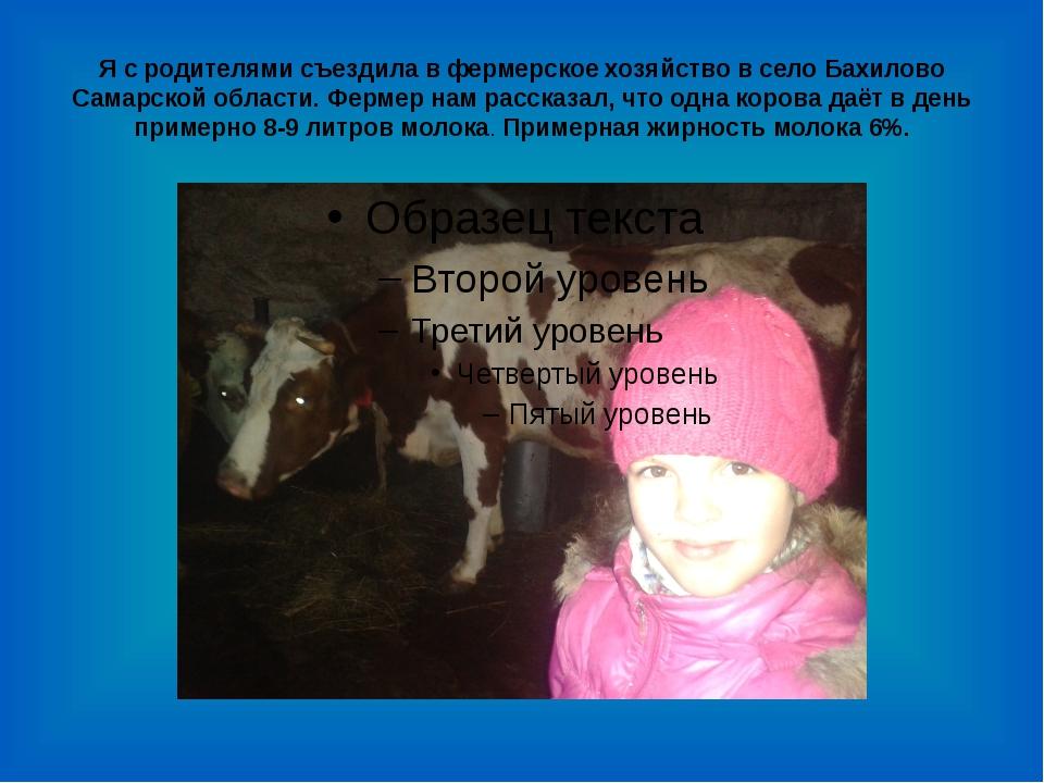 Я с родителями съездила в фермерское хозяйство в село Бахилово Самарской обла...