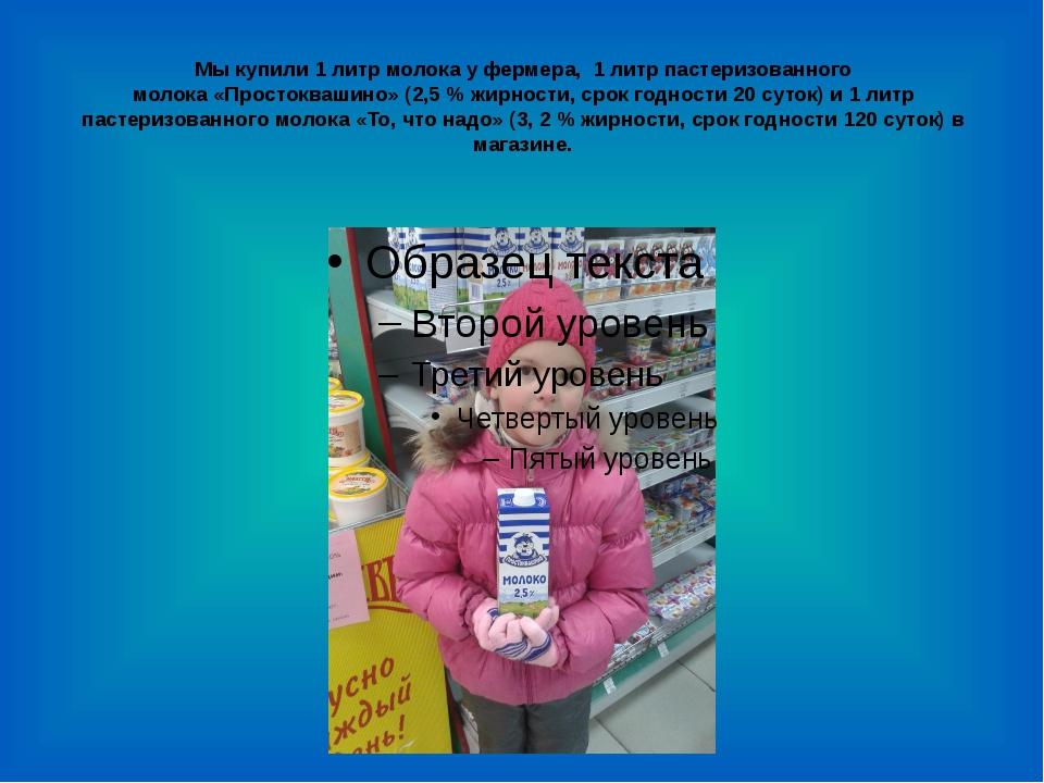 Мы купили 1 литр молока у фермера, 1 литр пастеризованного молока «Простоква...