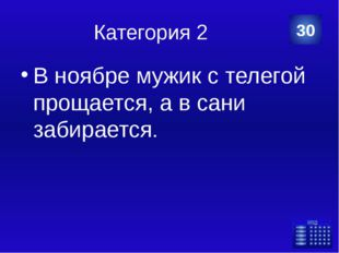 Категория 4 НУВОШЛКА 40 Категория Ваш вопрос Ответ