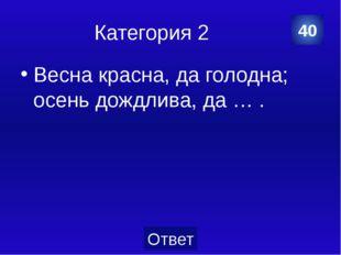 Категория 4 КИРЫЖ 50 Категория Ваш вопрос Ответ