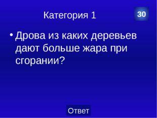 Категория 2 Продолжите пословицу «Цыплят по … считают» 10 Категория Ваш вопро