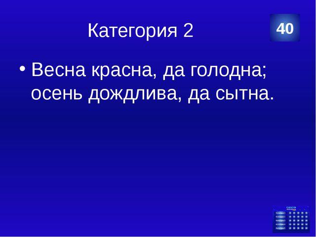 Категория 5 Как древние славяне называли сентябрь? Листопад Груздень Хмурень...