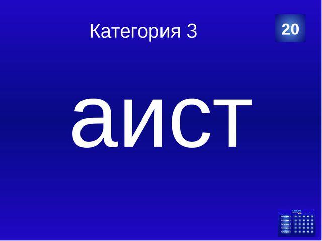 Категория 3 жаворонок 30 Категория Ваш ответ