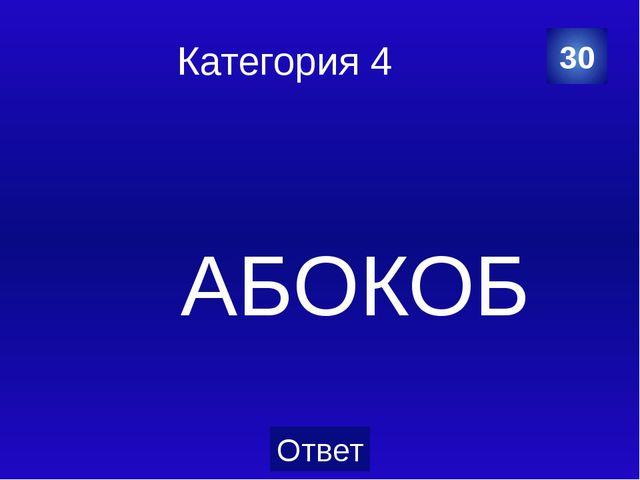 Категория 5 картофель 30 Категория Ваш ответ