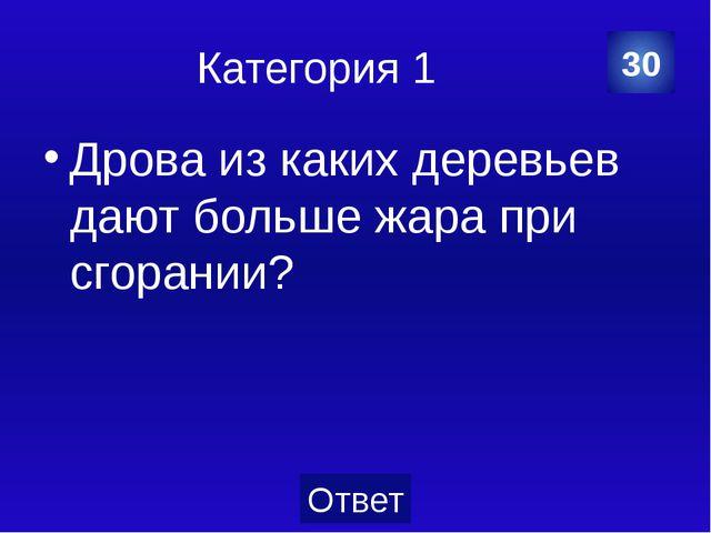 Категория 2 Продолжите пословицу «Цыплят по … считают» 10 Категория Ваш вопро...