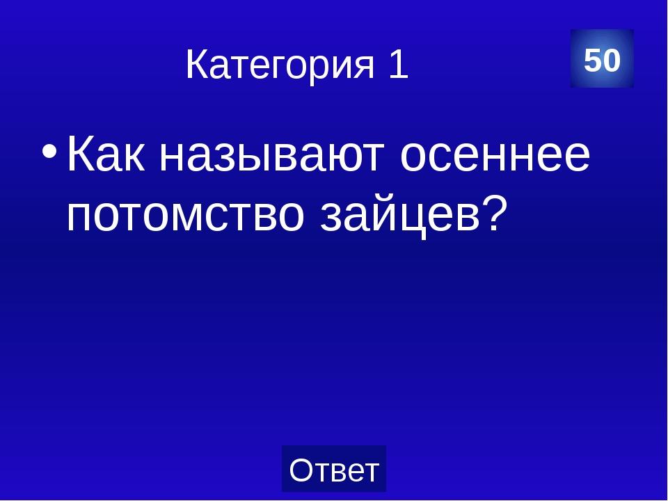 Категория 3 10 , , Категория Ваш вопрос Ответ