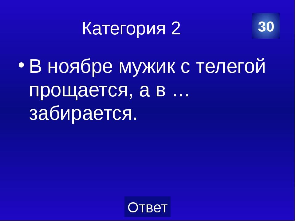 Категория 4 АБОКОБ 30 Категория Ваш вопрос Ответ