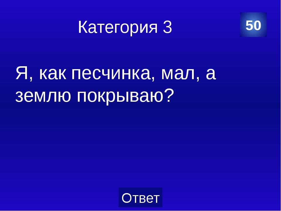 Категория 4 маслёнок 20 Категория Ваш ответ