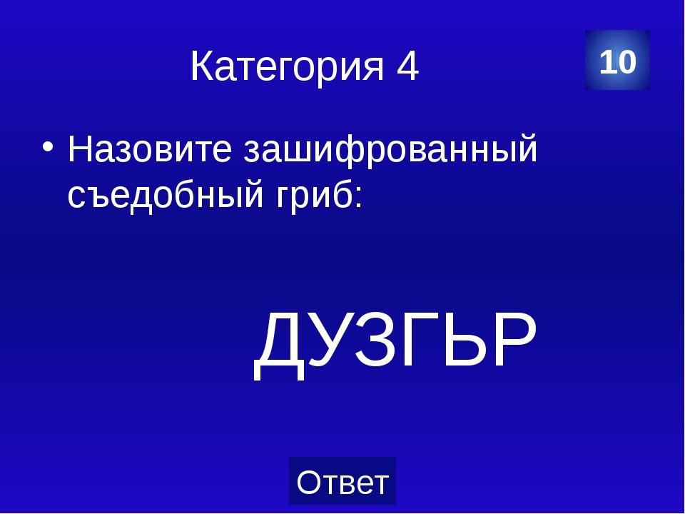 Категория 4 рыжик 50 Категория Ваш ответ