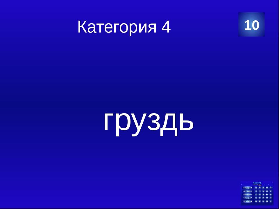Категория 5 Хмурень 10 Категория Ваш ответ