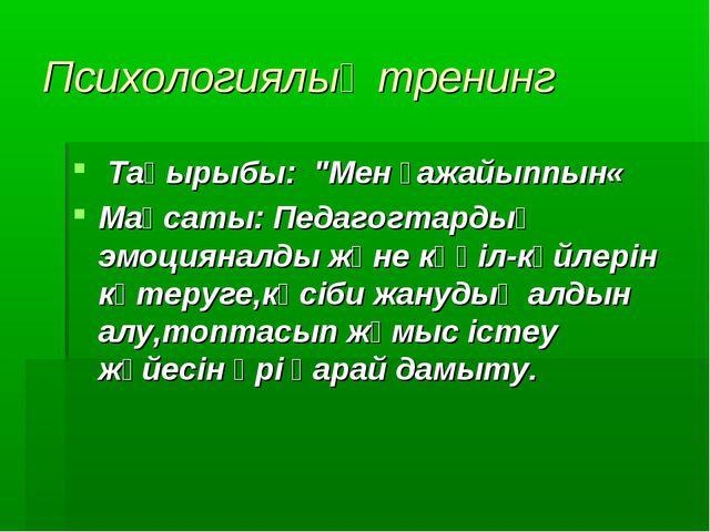 """Психологиялық тренинг Тақырыбы: """"Мен ғажайыппын« Мақсаты: Педагогтардың эмоци..."""