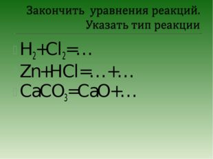 H2+Cl2=… Zn+HCl=…+… CaCO3=CaO+…