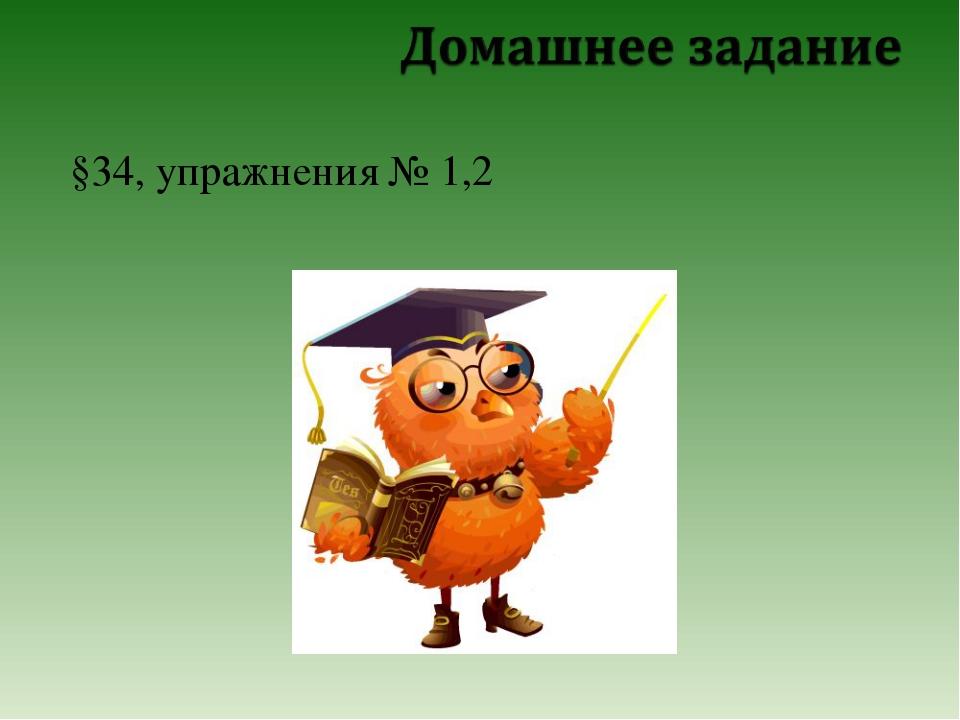 §34, упражнения № 1,2