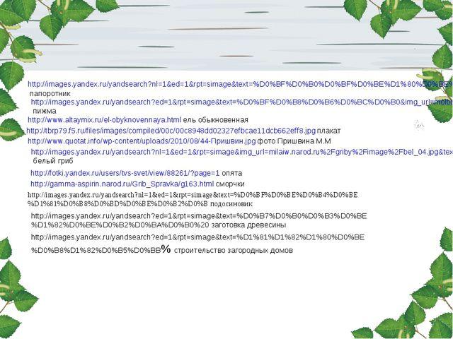 http://images.yandex.ru/yandsearch?nl=1&ed=1&rpt=simage&text=%D0%BF%D0%B0%D0%...