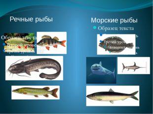 Речные рыбы Морские рыбы