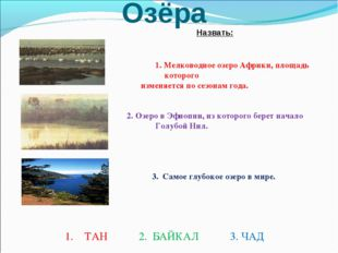 1. Мелководное озеро Африки, площадь которого изменяется по сезонам года. 2.
