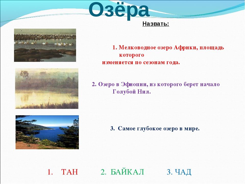 1. Мелководное озеро Африки, площадь которого изменяется по сезонам года. 2....
